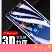【萌萌噠】三星 Galaxy Note8 (6.3吋)  全屏滿版鋼化玻璃膜 3D曲屏全覆蓋 螢幕玻璃膜 超薄防爆貼膜
