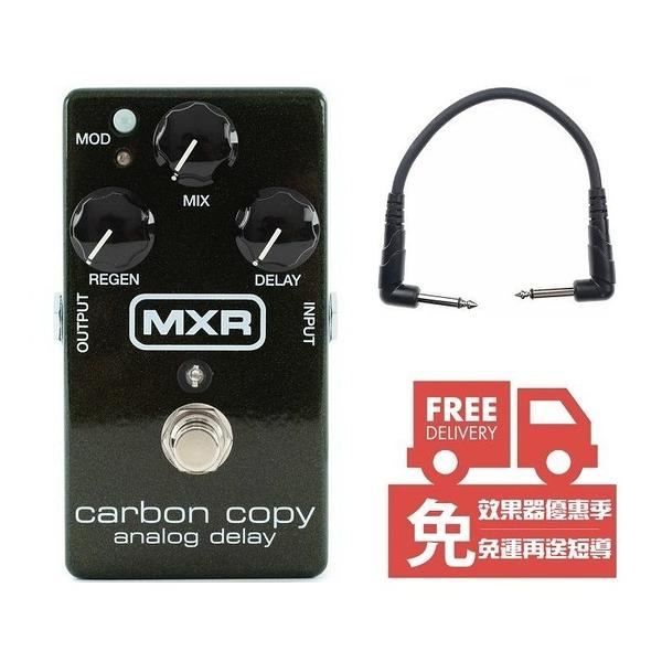 ☆唐尼樂器︵☆免運送短導 MXR M169 Carbon Copy Analog Delay 類比 延遲 效果器