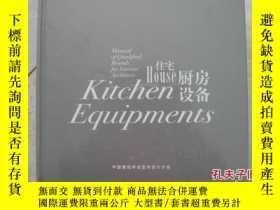 二手書博民逛書店中國室內建築師品牌材料手冊罕見住宅廚房設備產品分冊Y21535