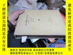 二手書博民逛書店日本雑草圖說罕見精 3606 日文盒子的19636 笠原安夫 東