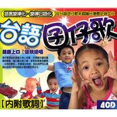 幼教-台語囝仔歌CD (全80首/4CD) 內附歌詞