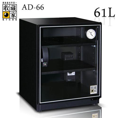 收藏家居家實用款61L電子防潮箱AD-66