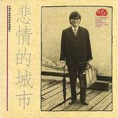 洪榮宏 台灣早期閩南語歌曲選輯 2 悲情的城市 CD 免運 (購潮8)