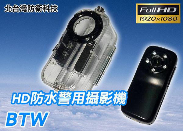 【中台灣防衛科技】BTW FHD警用攝影機防水警用秘錄器材錄音筆運動攝影機專賣店*