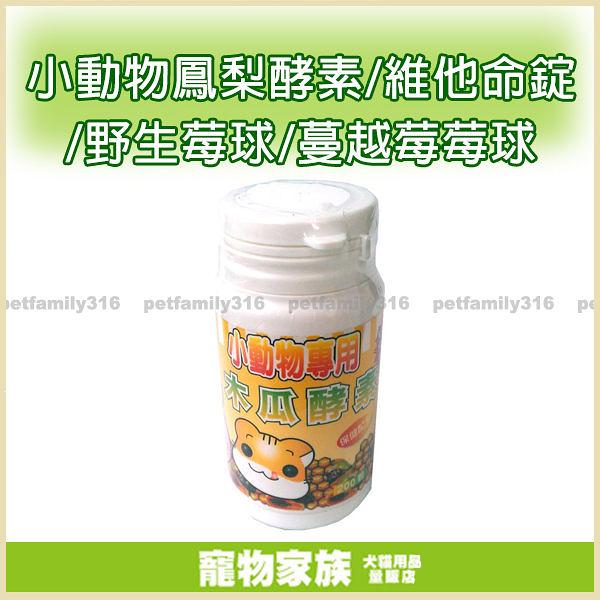 寵物家族*-PAGE小動物鳳梨酵素/維他命錠/野生莓球 200顆入