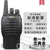 對講機民用公里KSU78W大功率對講器手持手機50戶外手臺 爾碩數位3c