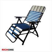 【RICHOME】HOME七段彈力椅藍色