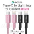 【marsfun火星樂】OWEIDA 原廠MFI認證 Lightning to type-c 充電傳輸線 150cm 2.4A快速充電