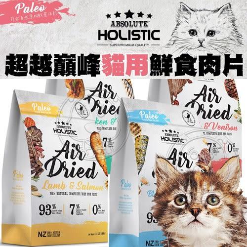 【zoo寵物商城】ABSOLUTE HOLISIC超越巔峰》鮮食肉片貓飼料貓糧-500g