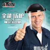 OTOS透明面罩防護面具炒菜神器廚房防油煙護臉電焊工帽防飛濺防護 一件免運