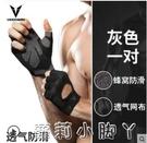 健身護手套男女器械單杠鍛煉護腕訓練防滑半指運動引體向上防起繭 小艾新品