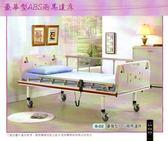 電動病床/電動床 立明交流電力可調整式病床 (未滅菌) 豪華型ABS兩馬達