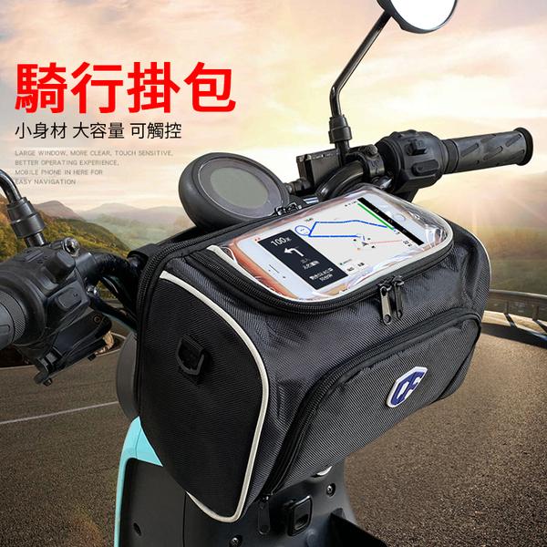 ※自行車包 車前包 車頭包 牛津布 腳踏車包 含防雨罩 置物 收納 觸屏手機包 掛包 騎行包 單車包