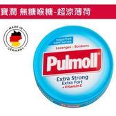 德國 Pulmoll 寶潤喉糖 ~超涼薄荷+維他命C 50g(無糖)