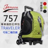 【滑輪含拉桿】TRAVELER-757 雙肩後背包 旅行者 吉尼佛 JENOVA 輕鬆攝 相機包 拉桿包 大容量拉桿可拆