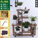 花架陽臺 簡約現代 花架子多層室內特價木質組裝客廳實木綠蘿花架 快速出貨