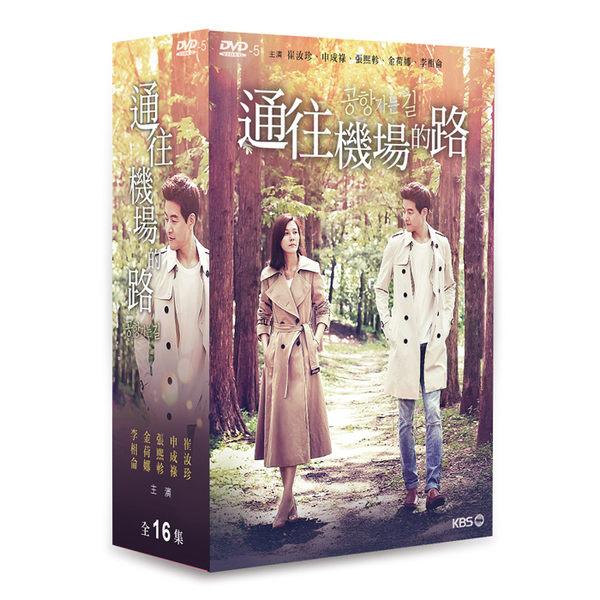 通往機場的路DVD全16集(主演:金荷娜 / 李相侖 / 申成祿 / 崔汝珍)