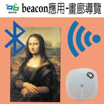 畫廊作品應用 iBeacon基站 【四月兄弟經銷商】省電王 Beacon 室內導覽 藍牙4.0 3個一組
