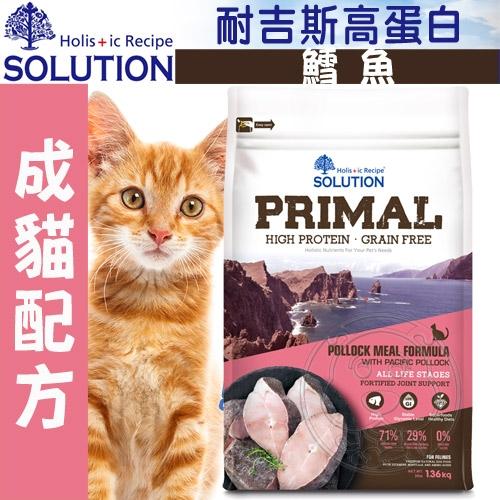【 培菓平價寵物網】新耐吉斯SOLUTION》源野高蛋白無穀全齡貓/鱈魚配方-3lb/1.36kg
