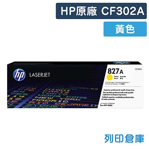 原廠碳粉匣 HP 黃色 CF302A/CF302/302A/827A /適用 HP Color LaserJet Enterprise M880/M880z/M880z+