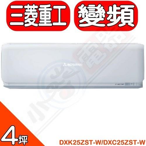 《全省含標準安裝》三菱重工【DXK25ZST-W/DXC25ZST-W】分離式變頻冷暖冷氣 優質家電
