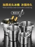 奶茶桶/冰桶 不銹鋼加厚虎頭冰桶 酒吧KTV吐酒香檳商用專用啤酒紅酒裝冰塊的桶【免運】