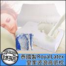 泰國製 正品 RoyalLatex 皇家 平滑 高低枕 乳膠枕 平枕 波浪 曲線 附枕頭套 (藍包裝)  甘仔店3C配件