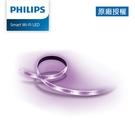 免運費 Philips飛利浦 Wi-Fi聲控 WiZ 智慧照明 1M全彩燈帶PW002