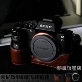 索尼微單ILCE-a6300L相機包a6000A5100A5000A6500L底座a7rII皮套