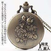 『時光旅人盛夏玫瑰古典造型復古懷錶隨貨附贈長鍊