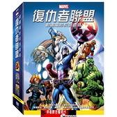 【停看聽音響唱片】【DVD】復仇者聯盟動畫電影系列套裝