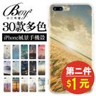 30款多色風景iPhone手機殼(1-12)【N4057】
