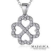 925純銀項鍊Majalica 純銀飾「閃亮幸運草」八心八箭 銀色款*單個價格*附保證卡
