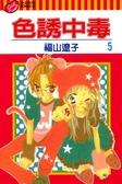(二手書)色誘中毒(5)