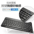 ipad鍵盤2017新ipad鍵盤平板電腦藍芽鍵盤9.7英寸新款pad保保超薄 數碼人生