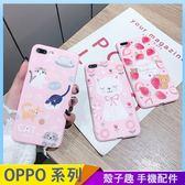 粉色系卡通OPPO R15 R11 R11S R9S 浮雕手機殼喵星人拉拉熊保護殼保護套果凍殼矽膠殼