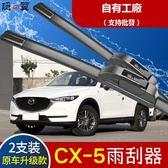 Mazda專用于馬自達CX5雨刮器片條CX-5后窗13-14-15-16款17無骨雨刷