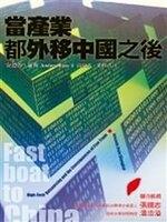 二手書博民逛書店 《當產業都外移中國之後-綠蠹魚》 R2Y ISBN:9573266237│安德魯.羅斯