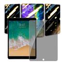 DAPAD for iPad Air3 /Pro 10.5吋 2019平板防窺9H滿版鋼化玻璃保護貼