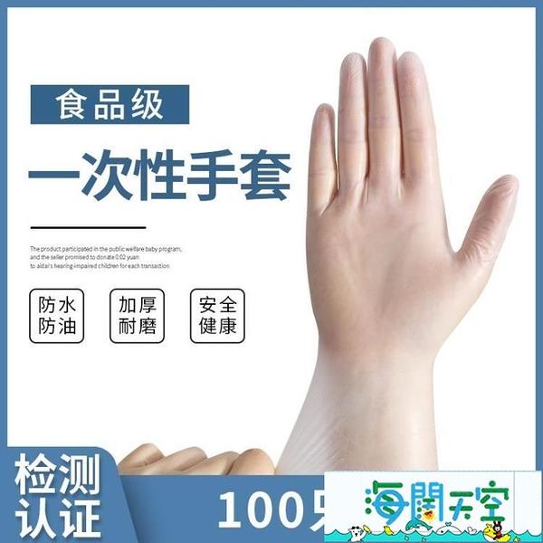 一次性手套藍色橡膠乳膠手套一次性加厚丁腈pvc手套【海闊天空】