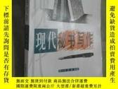 全新書博民逛書店現代祕書寫作5460 陳才俊,賓靜編著 華南理工大學出版社 IS