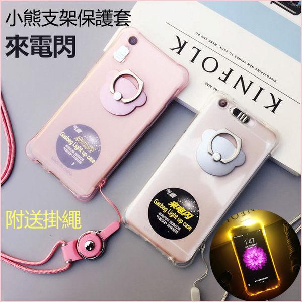 送2合1掛繩 情侶款 來電閃 iPhone 6 6s 5 SE Plus 手機殼 小熊 支架 氣墊 手機套 防摔 空壓殼 保護套