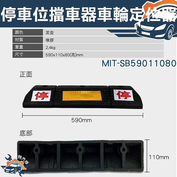 「儀特汽修」輪胎檔車器 後輪車止 車輪定位器 反光明顯 車輪止退器 橡膠車輪定位器  MIT-SB59011080