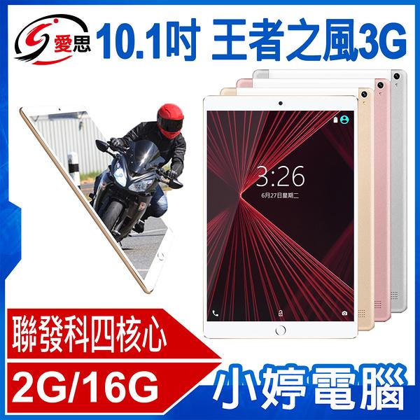 【免運+3期零利率】全新 IS愛思 王者之風3G 10.1吋平板 聯發科四核心 2G/16G IPS面板
