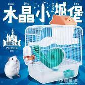 倉鼠籠子小城堡鼠籠雙鼠雙層小用品的超大別墅透明套裝CY『小淇嚴選』