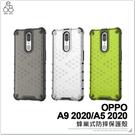 OPPO A9 2020/A5 2020 蜂巢散熱 防摔殼 手機殼 保護套 四角強化 保護殼 耐衝擊 手機套