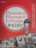 【書寶二手書T1/電腦_WEQ】Photoshop X Illustrator X InDesign 就是i設計_蔡雅琦