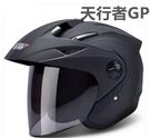 天行者GP 摩托車 機車 頭盔 安全帽 贈送防紫外線防霧雨面罩 7折優惠中