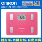 OMRON 歐姆龍 HBF-216 體重體脂計 粉色 (HBF-212 升級版) 送樂美雅強化玻璃盤組(22CM+19CM)
