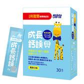 【奇買親子購物網】小兒利撒爾 成長鈣鎂-加強護齒配方(鳳梨口味) (30入)